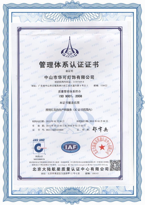 华可灯饰ISO9001认证