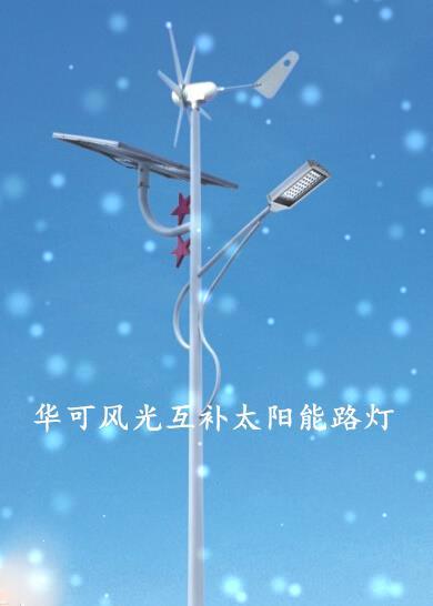 风光互补太阳能路灯hk15-3301