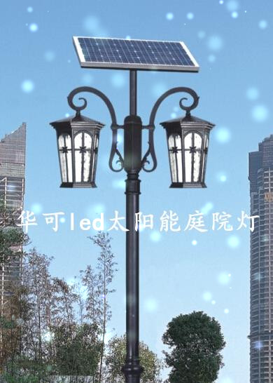 华可led太阳能庭院灯hk15-34901