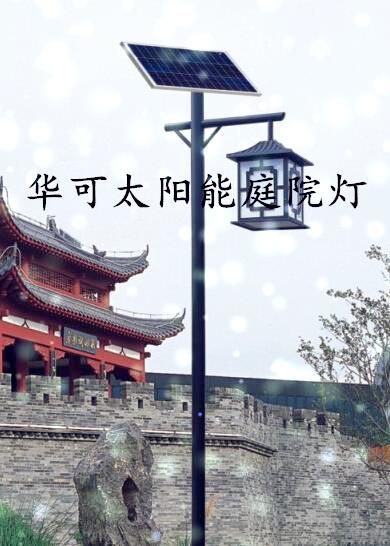 华可太阳能庭院灯hk15-25201