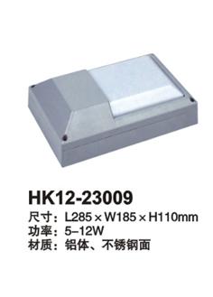 地脚灯HK12-23009