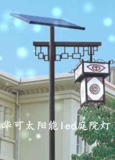 华可太阳能led庭院灯hk15-25501