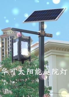 太阳能led庭院灯hk15-25801