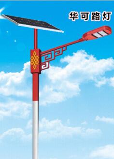 华可新品led太阳能路灯HK26-5602